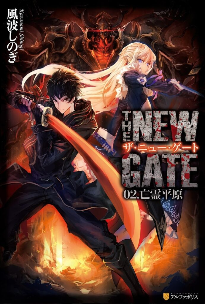 The New Gate Vol. 1 Cover