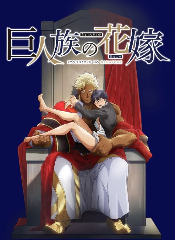 The Titan's Bride Anime Revealed Release Date & More Information