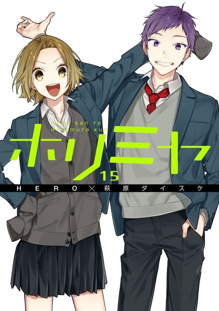 Horimiya Volume 15 Cover