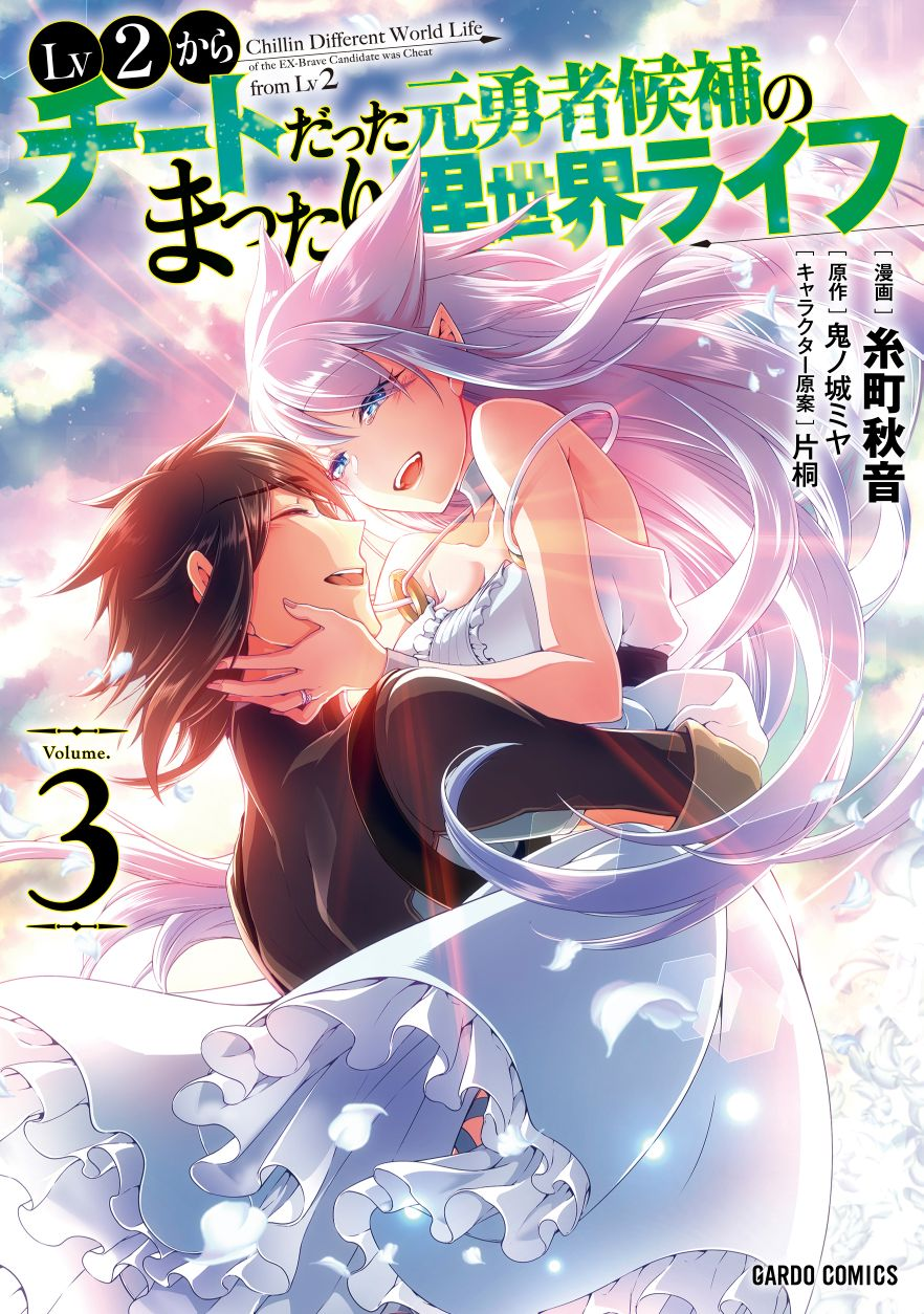 Chillin Different World Life of the EX-Brave Candidate Was Cheat from Lv2 Volume 3 Cover